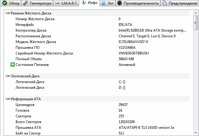 Hard Disc Sentinel img 09 atainfo Информация