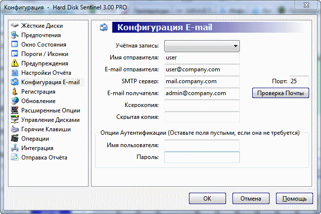 Hard Disc Sentinel img 20 c email Конфигурация E mail