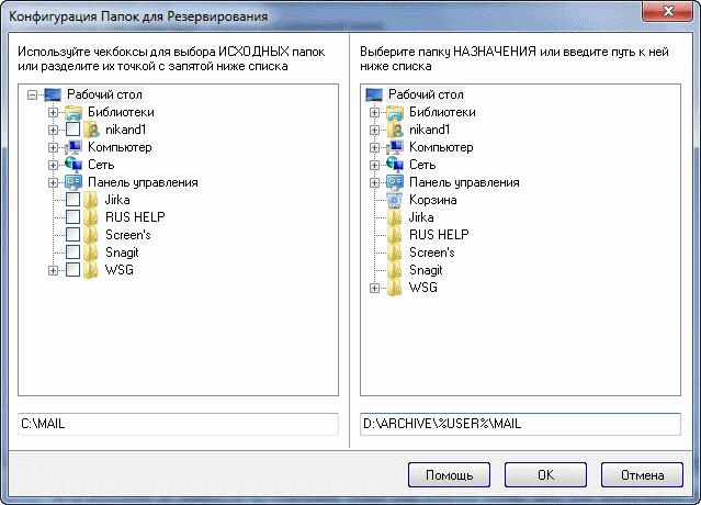 Hard Disc Sentinel img 31 mod2 Настройки папки