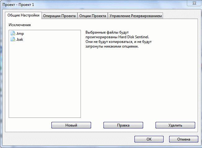 Hard Disc Sentinel img 32 mod3 Общие настройки