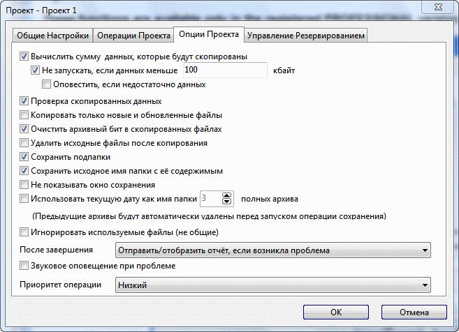 Hard Disc Sentinel img 33 mod4 Опции проекта