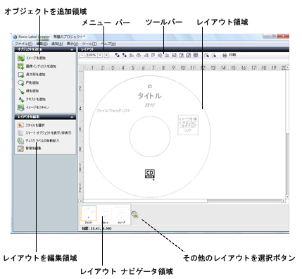 Label Creator lc welcome.1.3.1 Label Creator ウィンドウについて