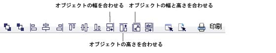 Label Creator lc workingwithobjects.3.7.2 オブジェクトの形状とサイズを変更する