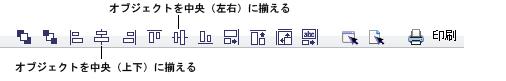 Label Creator lc workingwithobjects.3.8.2 オブジェクトの位置を揃える
