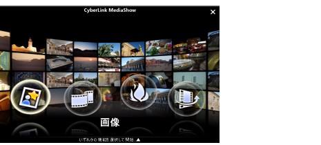MediaShow launcher MediaShow のモジュール
