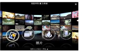 MediaShow launche3 魅力四射模块