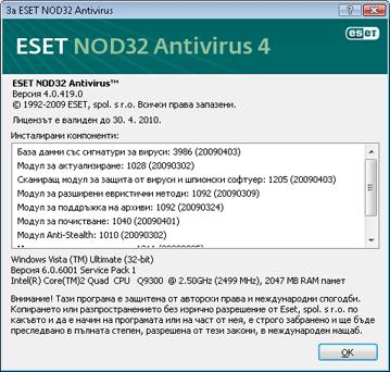 Nod32 ea about За ESET NOD32 Antivirus