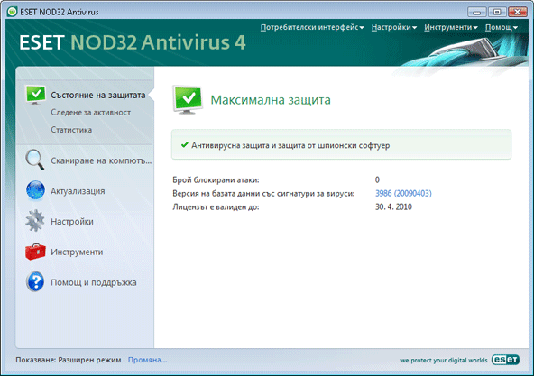 Nod32 ea advanced mode Разширен режим