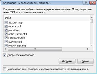 Nod32 ea charon confirm Изпращане на подозрителни файлове