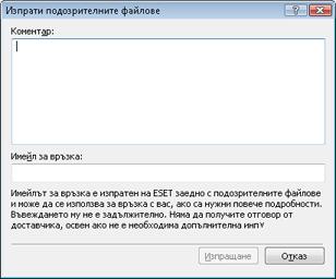 Nod32 ea charon file Файл
