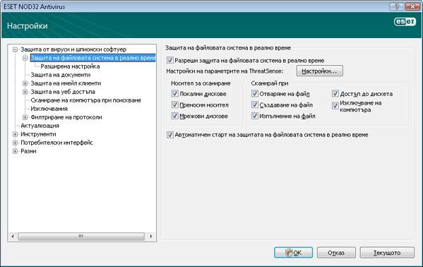 Nod32 ea config amon Защита на файловата система в реално време