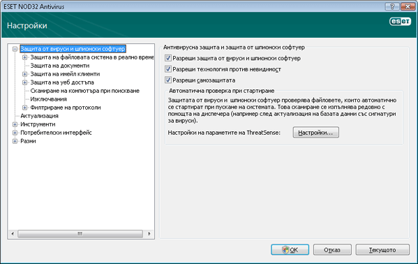 Nod32 ea config antivirus Настройка на антивирусна защита и защита от шпиониращ софтуер