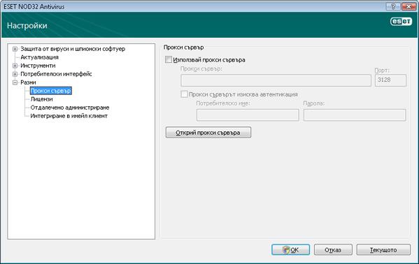 Nod32 ea config connection Прокси сървър