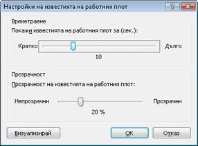 Nod32 ea config desktop Настройка на известия на работния плот