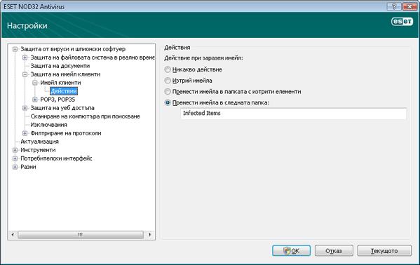 Nod32 ea config emon outlook Изключени сертификати