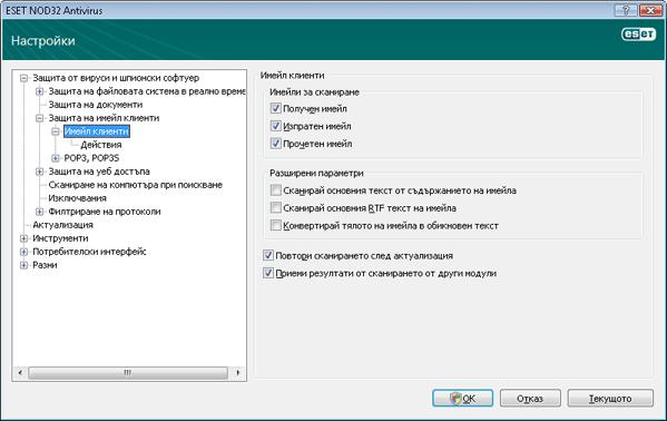 Nod32 ea config emon scan Защита на електронната поща