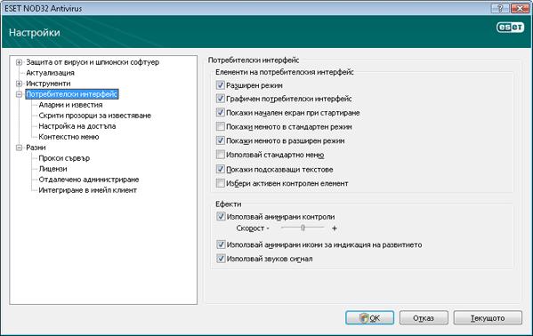 Nod32 ea config environment Потребителски интерфейс