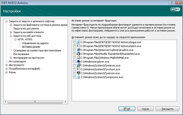Nod32 ea config epfw browsers mode Активен режим за интернет браузъри
