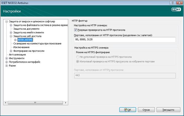 Nod32 ea config epfw scan http HTTP филтър