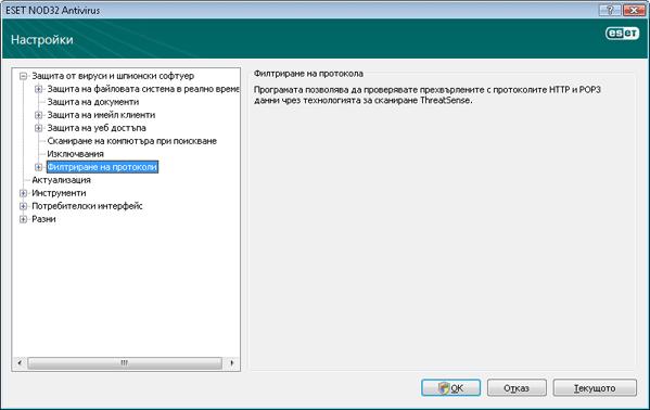 Nod32 ea config epfw scan main page Филтриране на протоколи