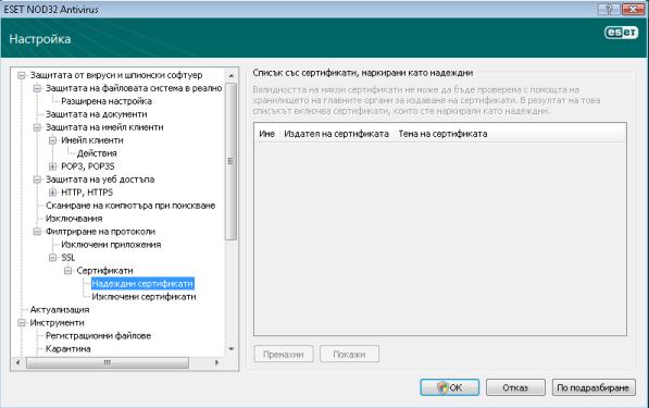 Nod32 ea config epfw ssl trusted Надеждни сертификати