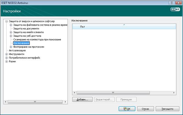 Nod32 ea config exclude Изключване
