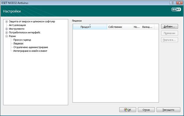 Nod32 ea config license Лиценз