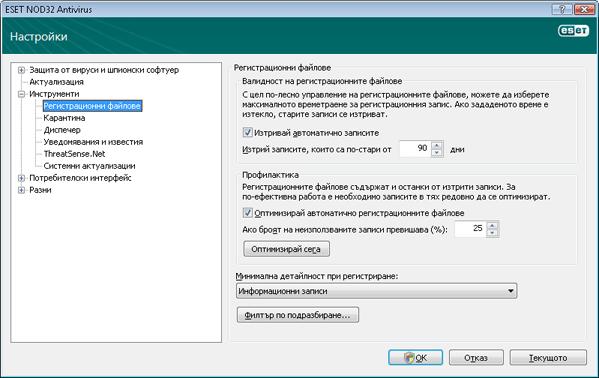 Nod32 ea config logs Регистрационни файлове