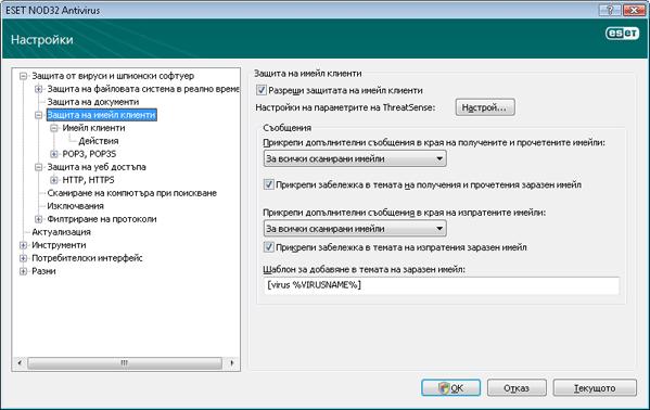 Nod32 ea config mail Защита на електронната поща