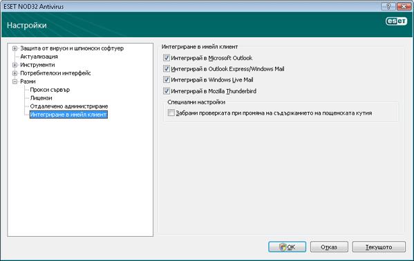 Nod32 ea config mailplugins Интегриране с програми за електронна поща