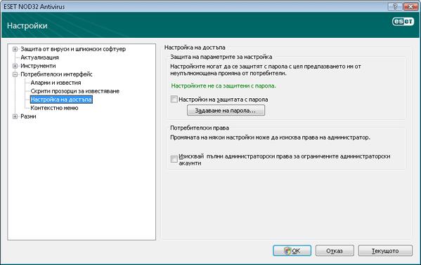 Nod32 ea config password Защита на настройките