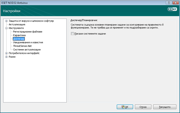 Nod32 ea config scheduler Планировчик