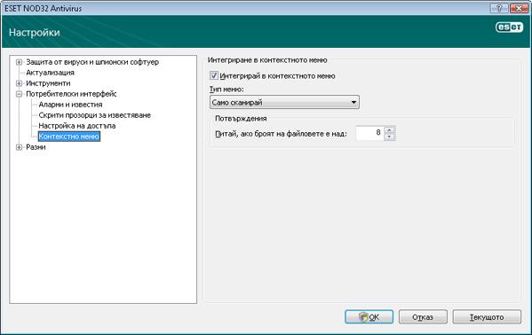 Nod32 ea config shellext Контекстно меню