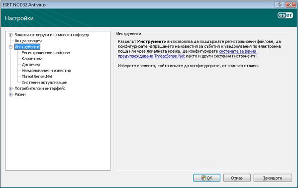 Nod32 ea config tools Инструменти