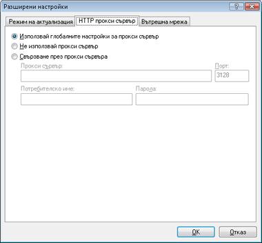 Nod32 ea config update connection HTTP прокси сървър