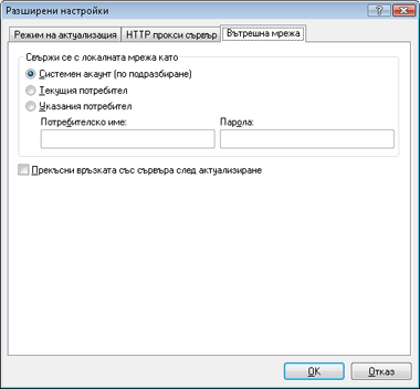 Nod32 ea config update lan Връзка с вътрешната мрежа