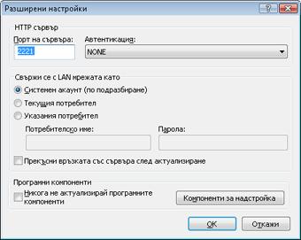 Nod32 ea config update mirror advance Разширени настройки