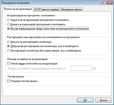 Nod32 ea config update mode Режим на актуализиране