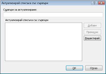 Nod32 ea config update servers Списък със сървъри за актуализиране