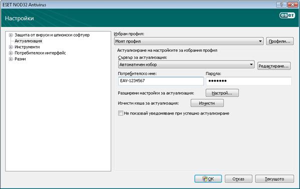 Nod32 ea config update source Настройка за актуализиране