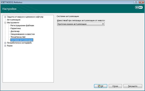 Nod32 ea config windows update Актуализация за операционната система   настройки