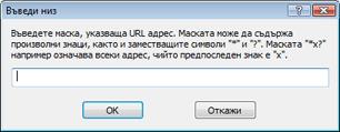 Nod32 ea dialog epfw add url addr mask Въвеждане на низ