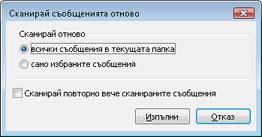 Nod32 ea dialog mailplugins processing messages Сканирай съобщенията отново