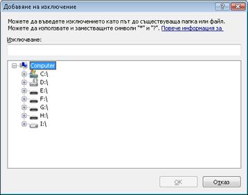 Nod32 ea exclude Добавяне или редактиране на изключвания