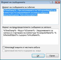 Nod32 ea format notice Формат на съобщенията