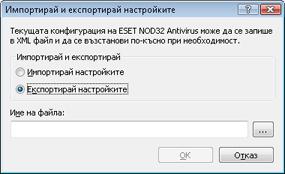 Nod32 ea importexport config Настройки за импортиране и експортиране