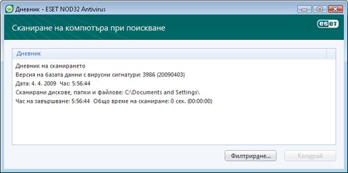 Nod32 ea log window Регистрационни файлове   нов прозорец