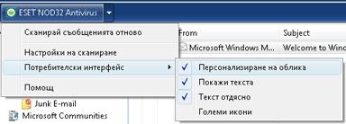 Nod32 ea oe toolbar Лента с инструменти на Outlook Express и Windows Mail