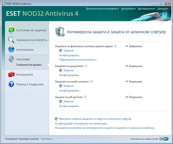 Nod32 ea page settings antivirus Настройка на антивирусна защита