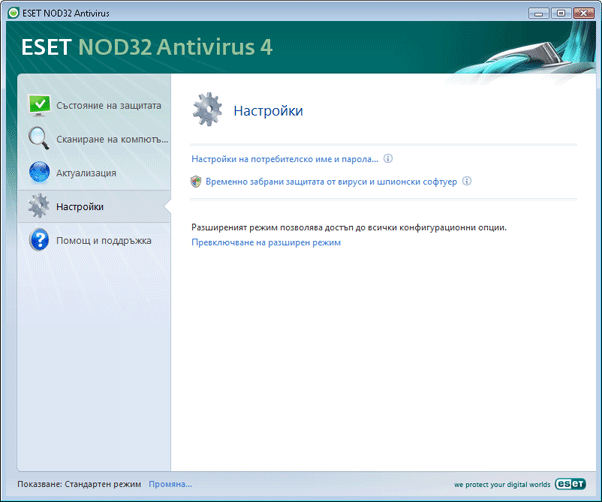 Nod32 ea page simple settings Настройка   Стандартен режим